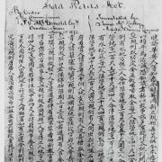 Chinese translation of the Gold Fields Regulations and Gold Fields Act, 1873